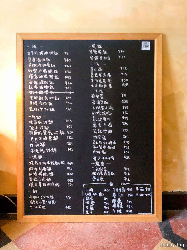 Taiwanese menu