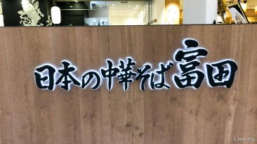 日本の中華そば 富田