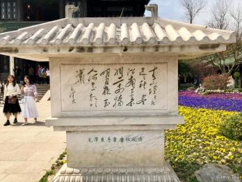 毛澤東手書杜牧詩