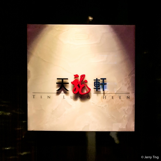 天龍軒 Tin Lung Heen