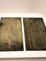 Empress Xiaosheng Cixuan Kanghui Dunhe Chenghui Renmu Jingtian Guangsheng Xian (孝聖慈宣康惠敦和誠徽仁穆敬天光聖憲皇后)