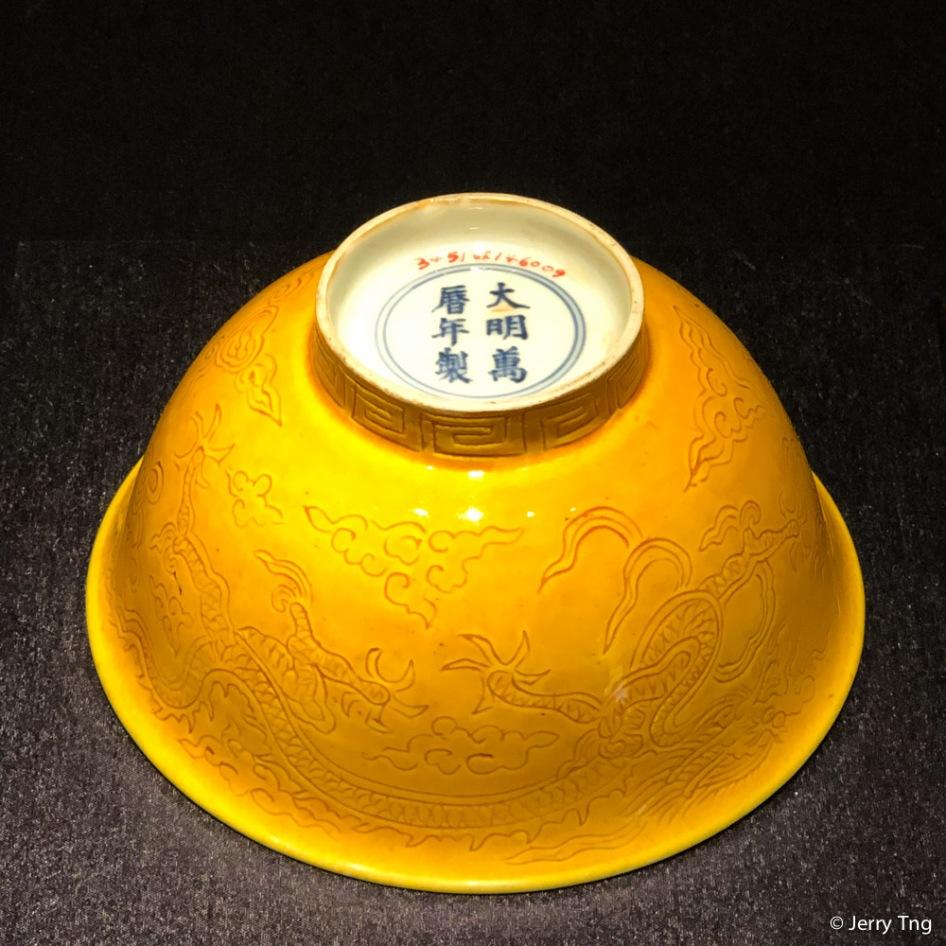 明 万历 浇黄釉锥拱云龙纹碗