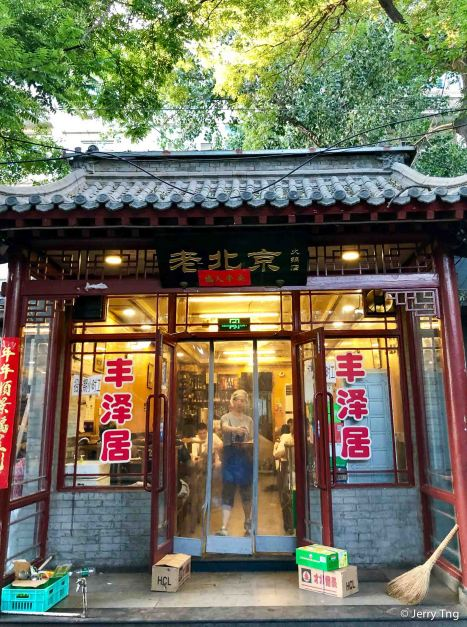 Old Beijing hotpot in the hutong