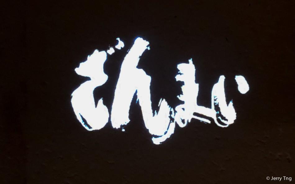 L2M-JP-YAKI-2