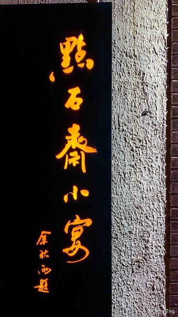 Yu Qiuyu's calligraphy