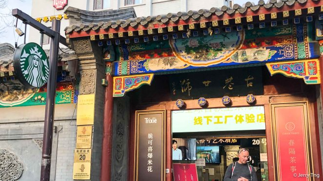 Starbucks in a siheyuan converted to AirBnB