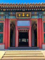 Hall of Joyful Longevity 乐寿堂