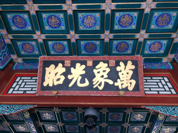 Hall of Dispelling Clouds Gate 排云门