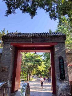 North Ruyi Gate 北如意门