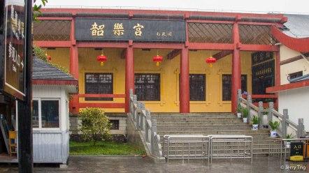 Shao Music Palace