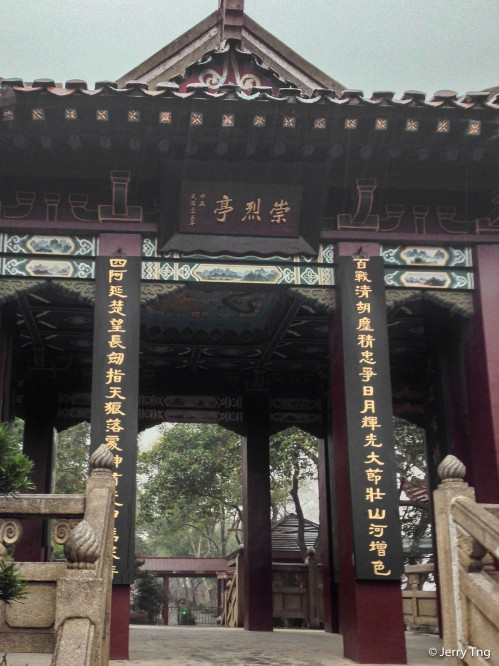 Chonglie Pavilion 崇烈亭