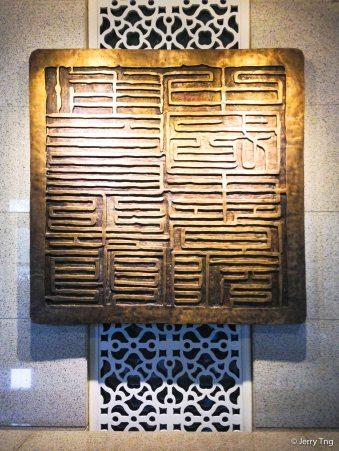 Emblem in Zhuan calligraphy