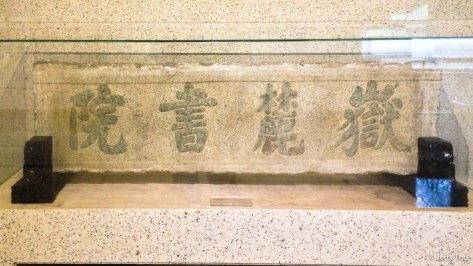 Original plaque of the Yuelu Academy 嶽麓書院