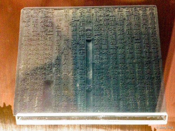 Ancient printing board