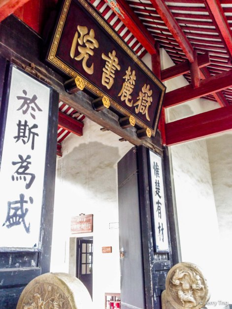 Main door 大門 : Yuelu was one of the four main academies in Imperial China