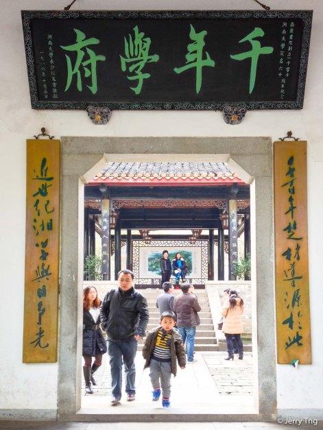 Front door 前門 : 1000 year old academy
