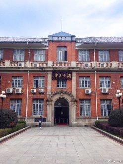 Hunan U Administration Building