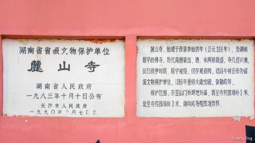 Original plaque commemorating the appointment of the temple as a monument