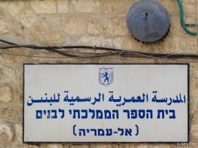 Umariya Elementary School
