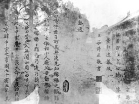 Plauqe with Qianlong's calligraphy